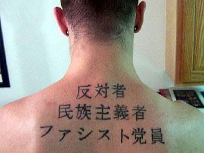 tattoo_mingzuzhuyizhe